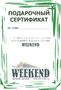 Подарочный сертификат на 5000 р title=