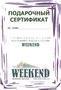 Подарочный сертификат на 3000 р title=